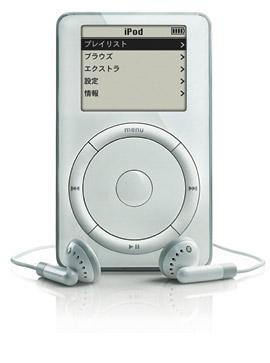 第1世代iPod(1st Gen.)画像