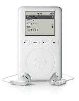 第3世代iPod(3rd Gen.)画像